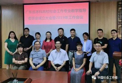 广东成立本科高校社会工作专业教学指导委员会