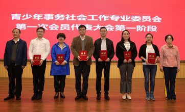 江苏省社会工作协会青少年事务社会工作专业委员会成立大会召开