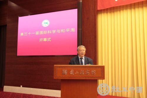 国际科学与和平周中国组委会主任马文普致开幕词