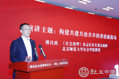 《社会治理》杂志社社长兼总编辑、北京师范大学社会学院教授傅昌波发表主旨演讲