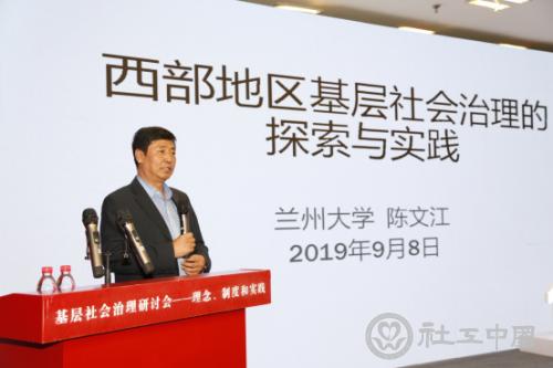 兰州大学教授、甘肃省社会学会会长陈文江发表主旨演讲