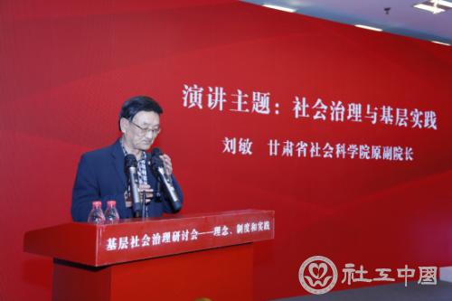 甘肃省社会科学院原副院长刘敏教授发表主旨演讲