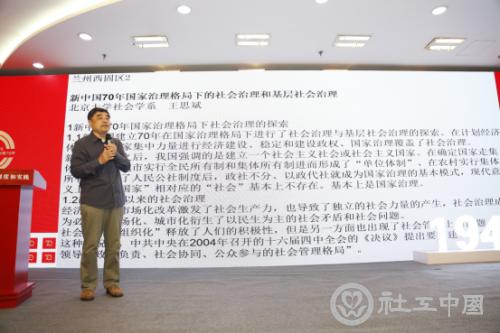 北京大学教授、博士生导师、中国社会工作学会会长王思斌发表主旨演讲