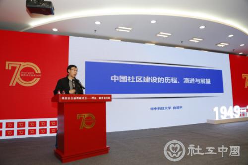 武汉大学中国减贫发展研究中心主任向德平教授发表主旨演讲
