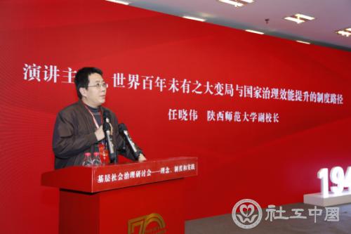 陕西师范大学副校长任晓伟教授发表主旨演讲