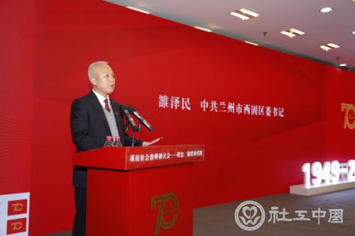 西固区委书记雒泽民做最后总结发言