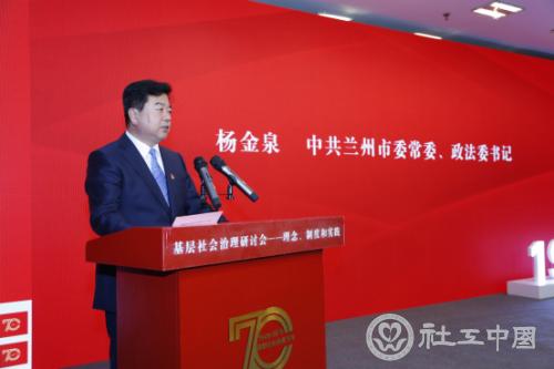 中共兰州市委常委、政法委书记杨金泉致开幕辞