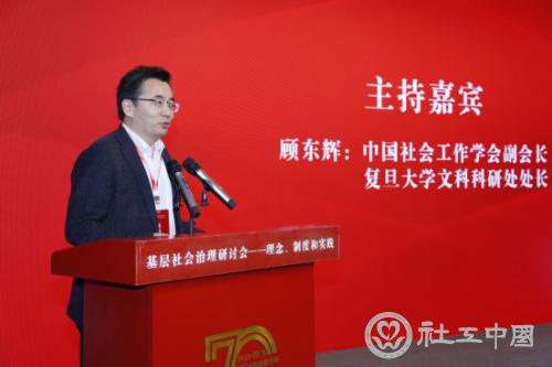 中国社会工作学会副会长 复旦大学文科科研处处长顾东辉教授主持