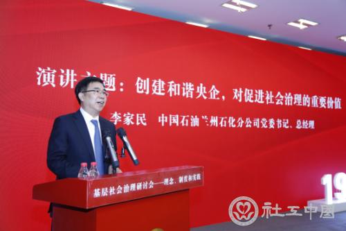 中国石油兰州石化分公司总经理、党委书记李家民发表主旨演讲