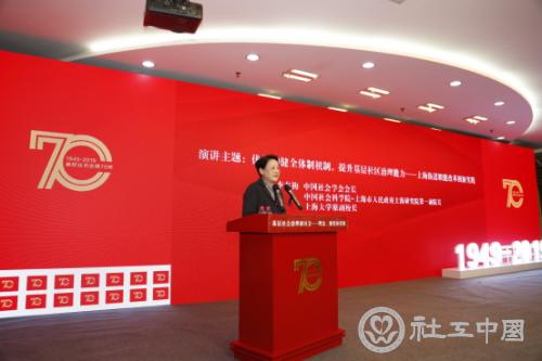 中国社会学会会长、中国社会科学院-上海市人民政府上海研究院第一副院长、上海大学原副校长李友梅教授发表主旨演讲