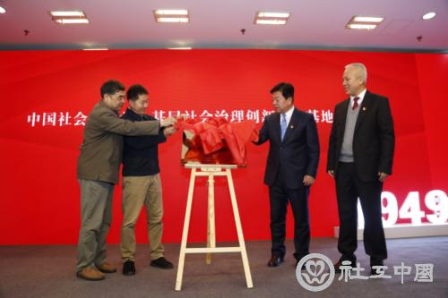 中国社会工作学会基层社会治理创新研究基地揭牌仪式