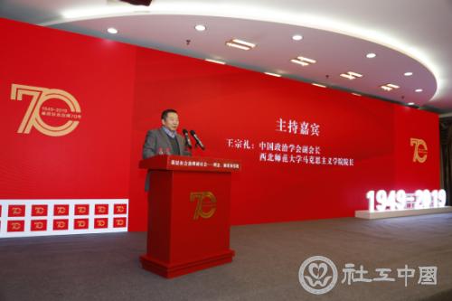 中国政治学会副会长、西北师范大学马克思主义学院院长王宗礼主持