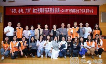 看广州社工如何助力残障服务高质量发展