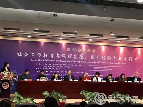"""""""社会工作教育与课程发展:国际经验与本土探索""""论坛在北京召开"""