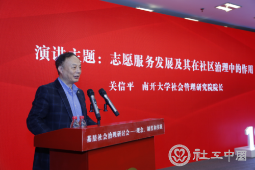 南开大学社会管理研究院院长关信平教授发表主旨演讲