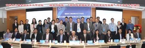 上海金融社會工作發展中心成立揭牌
