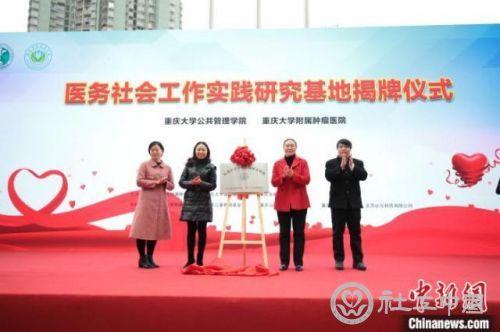 重庆首个肿瘤领域医务社会工作实践研究基地成立