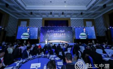 """2019中国公益年会在京举行 聚焦""""从财富上长出精神"""""""