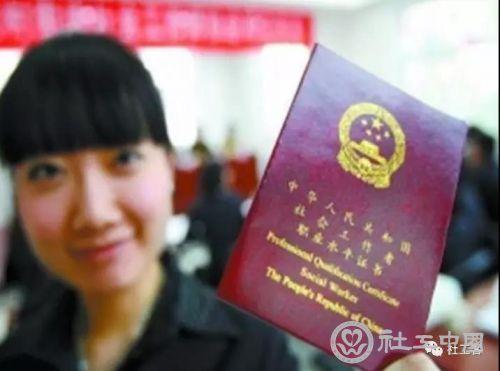 最新!全国12个地区社工证可以领取了