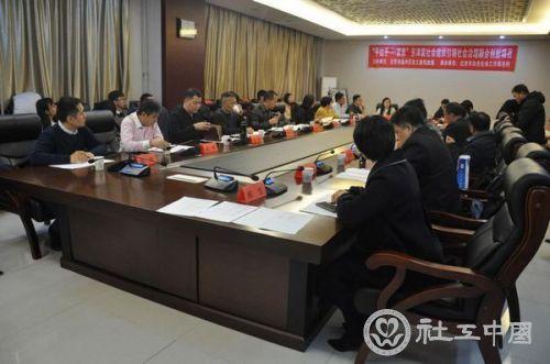 京津冀社会组织参与社区治理交流研讨会举行