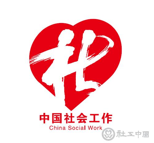 """""""中国社会工作""""标志"""