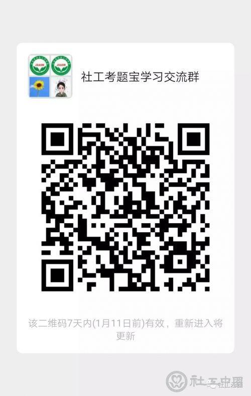 微信图片_20200107142907