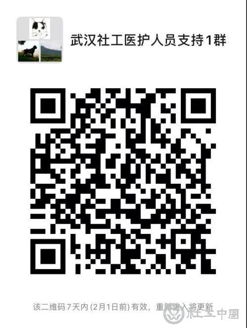 微信图片_20200126212727
