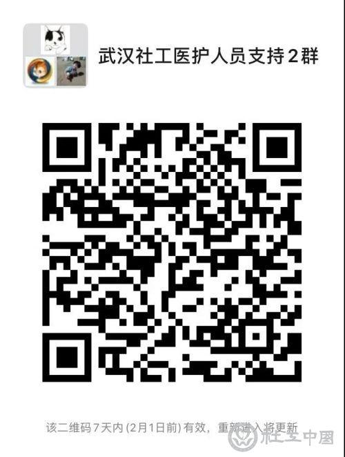 微信图片_20200126212732