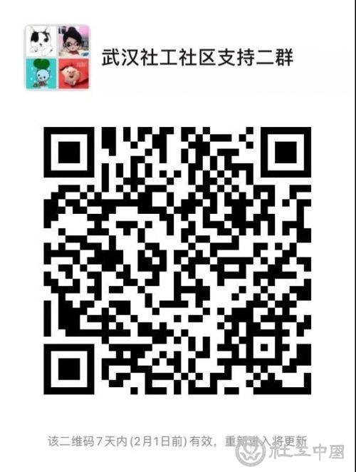 微信图片_20200126212829
