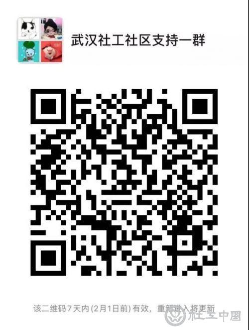 微信图片_20200126212825