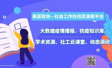 美亚联创—社会工作在线资源库平台发布