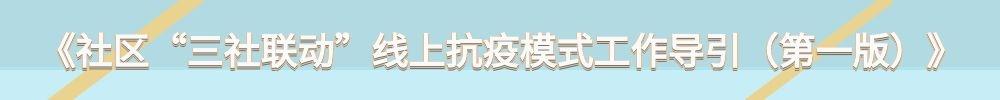 """社区""""三社联动""""线上抗疫模式工作导引(第一版)"""