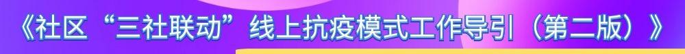 """社区""""三社联动""""线上抗疫模式 工作导引 (第二版)"""