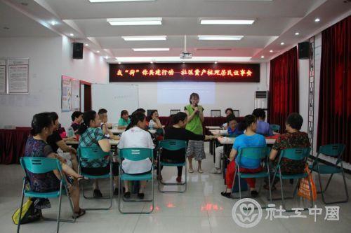 5.为社区能人培训