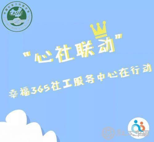 """中社联""""心社联动""""送安心公益行动 社工机构行动简报"""