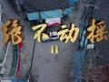 抗疫禁毒微电影《绝不动摇2》上线,致敬抗疫一线的公安干警和禁毒社工