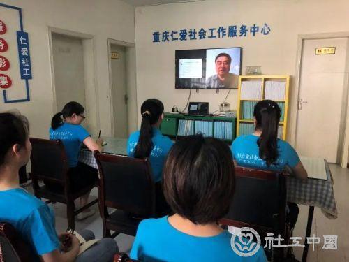 重慶市疫情防控社會工作專題培訓順利開班
