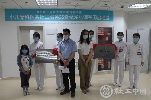 山東省立醫院建立全省首家小兒骨科醫務社工服務站