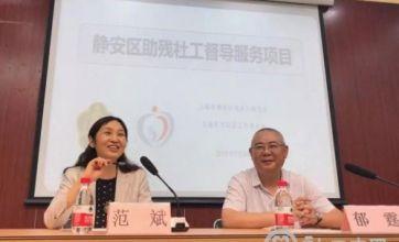 2019年上海市優秀社會工作項目專訪