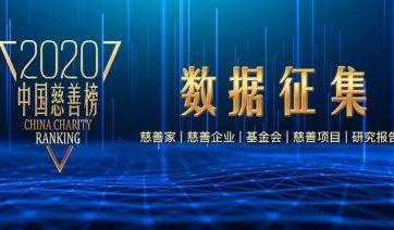 """第十七届(2020)中国慈善榜""""年度优秀公益研究报告""""入围展示"""