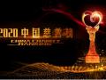 直播链接来了,2020中国慈善榜16日举行,18个平台邀您一起观看