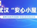 简报:武汉安心小屋开启联合直播&社区减压活动