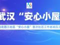"""常青花园三社区""""安心小屋""""首次社区工作者减压工作坊完成"""