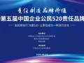"""""""2020第五届中国企业公民520责任品牌峰会""""在线召开"""
