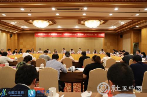 """江苏省""""青少年事务社会工作专业人才队伍建设工程""""推进会举行"""