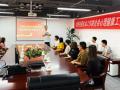 心理援助(通州潞城)工作站赴超职教育公司交流