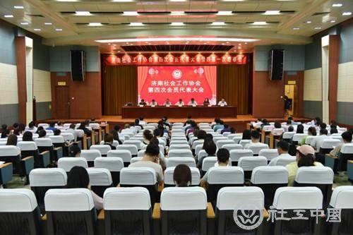 济南社会工作协会第四次会员代表大会召开