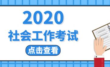 各地2020年社会工作者职业水平考试工作安排