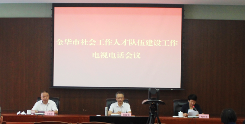 浙江省金華市召開全市社會工作人才隊伍建設工作電視電話會議