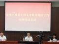 浙江省金华市召开全市社会工作人才队伍建设工作电视电话会议